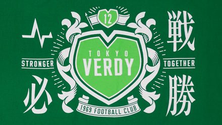 Tokyo Verdy Green Heart Project