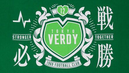 Tokyo Verdy Green Heart Project
