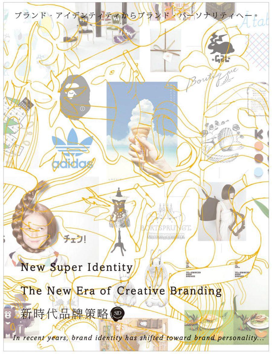new_super_identity