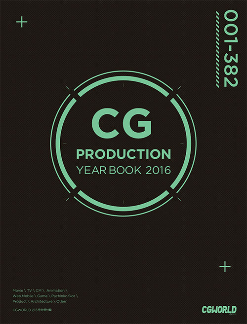 CGW216_production_h1_0627ol