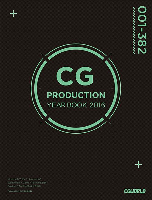 CGW216_production_h1_0627ol