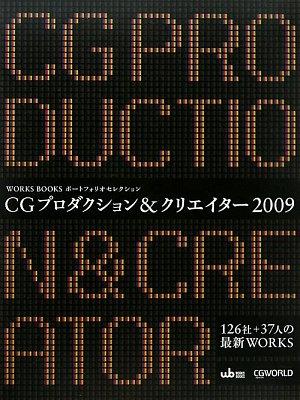 cgpro2009