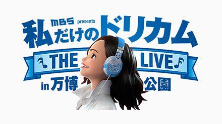 私だけのドリカム THE LIVE in 万博公園