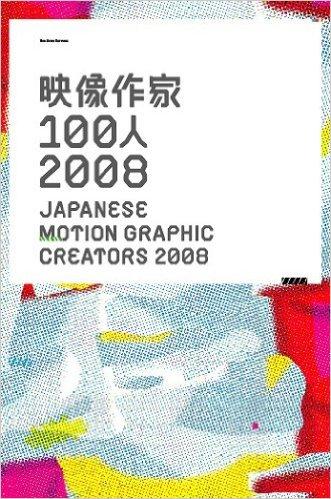 eizo2008