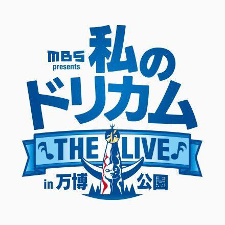 私のドリカム THE LIVE in 万博公園