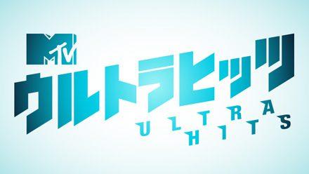 MTV ULTRA HITS