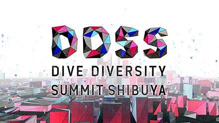 DIVE DIVERSITY SUMMIT SHIBUYA