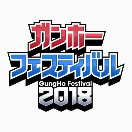 ガンホーフェスティバル2018