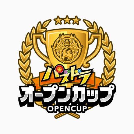 パズドラ オープンカップ