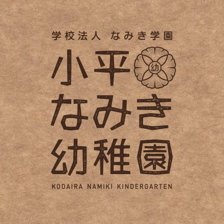 小平なみき幼稚園/保育園