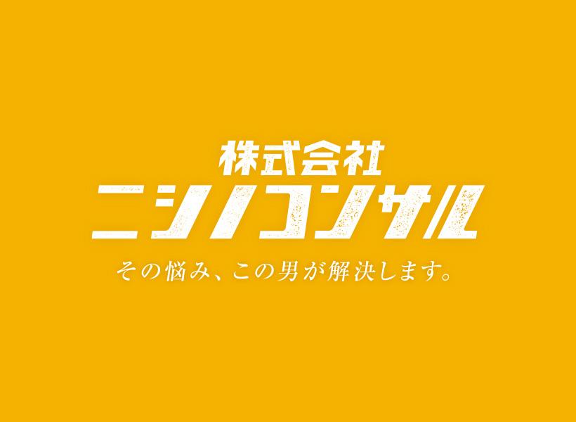 株式会社ニシノコンサル | POWER GRAPHIXX