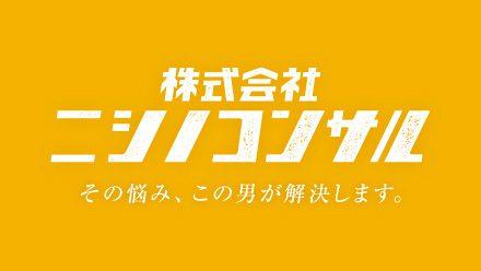 株式会社ニシノコンサル
